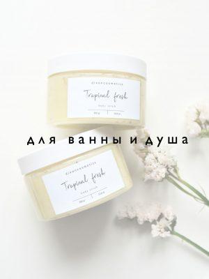 Для ванны и душа